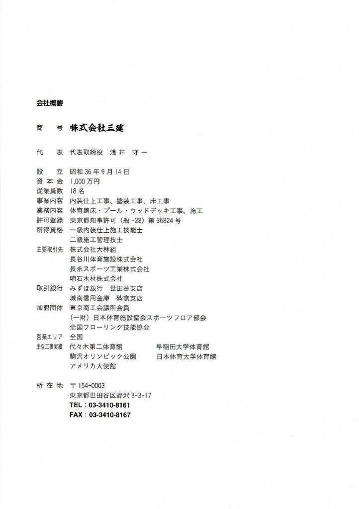 taiku-01_012のサムネイル
