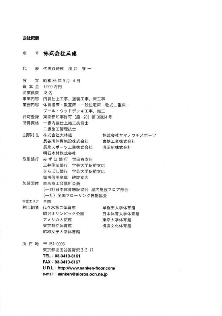 taiku-02_00012のサムネイル